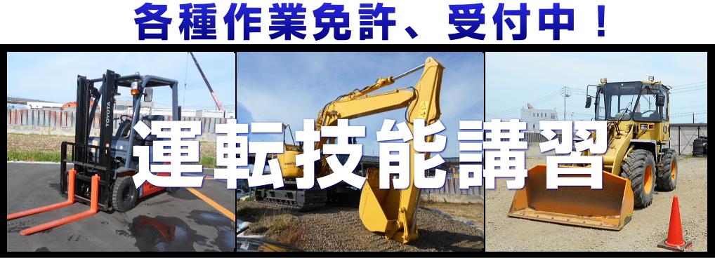 講習 車両 運転 技能 系 建設 機械